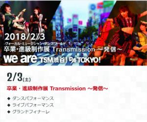 we areTSM渋谷!! の準備が着々と。