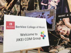 世界最高峰!バークリー音楽大学説明会開催!
