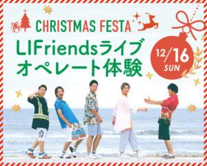 12/16クリスマスフェスタまで、あと1週間★☆