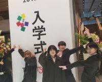 入学式が行われました!