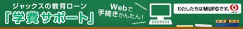 ジャックスの教育ローン「学費サポート」Webで手続き簡単!