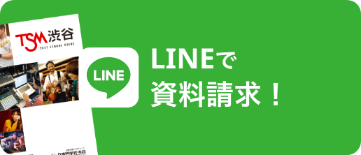 LINEで資料請求