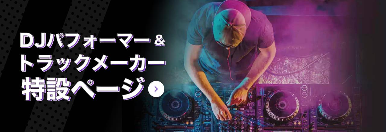 旧DJコースページ
