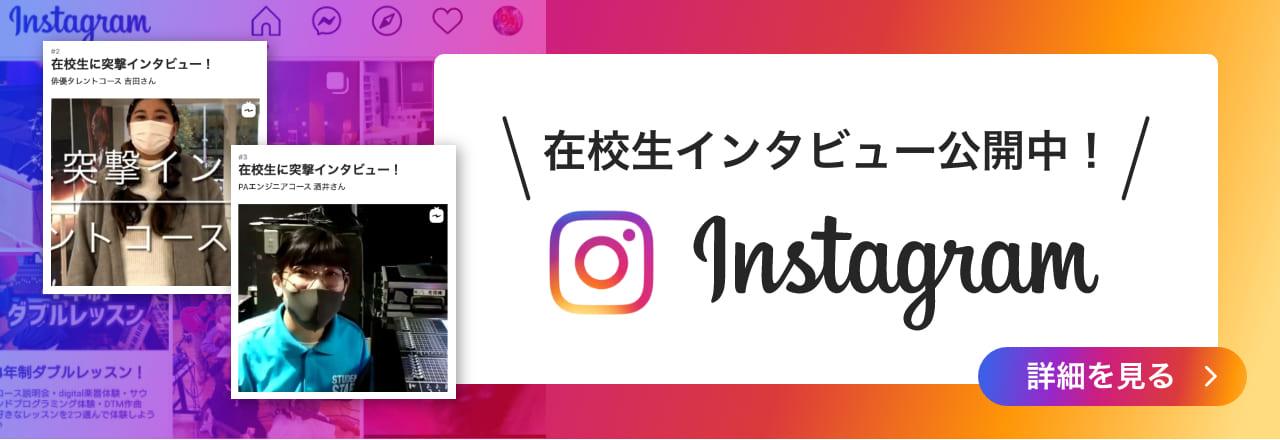 在校生インタビュー公開中! Instagram