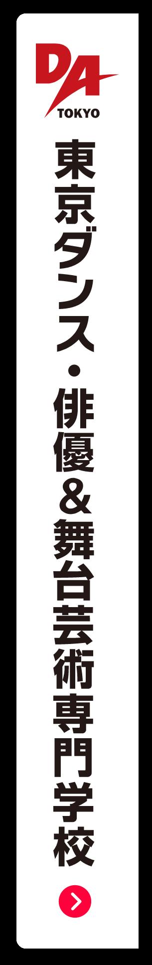 東京ダンス・俳優&舞台芸術専門学校
