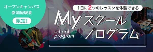 Myスクールプログラム
