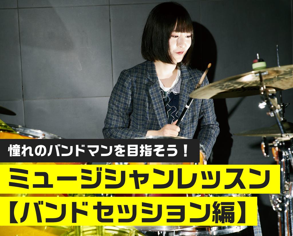 ミュージシャンレッスン【バンドセッション編】