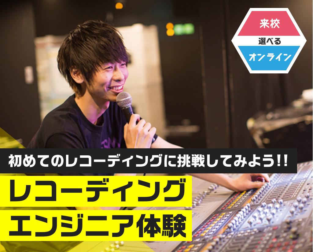 レコーディングエンジニア体験 | 【TSM渋谷公式】音楽専門学校|東京 ...