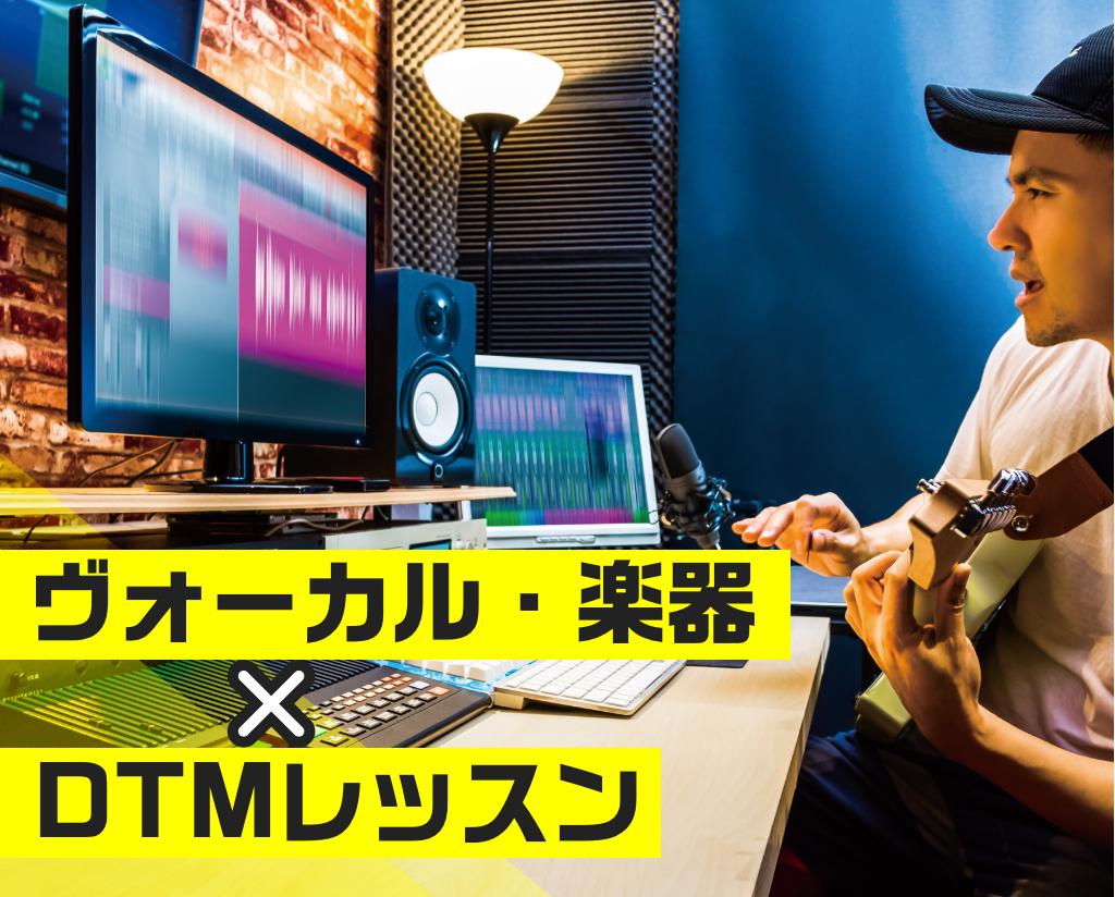 ヴォーカル・楽器 ×DTMレッスン