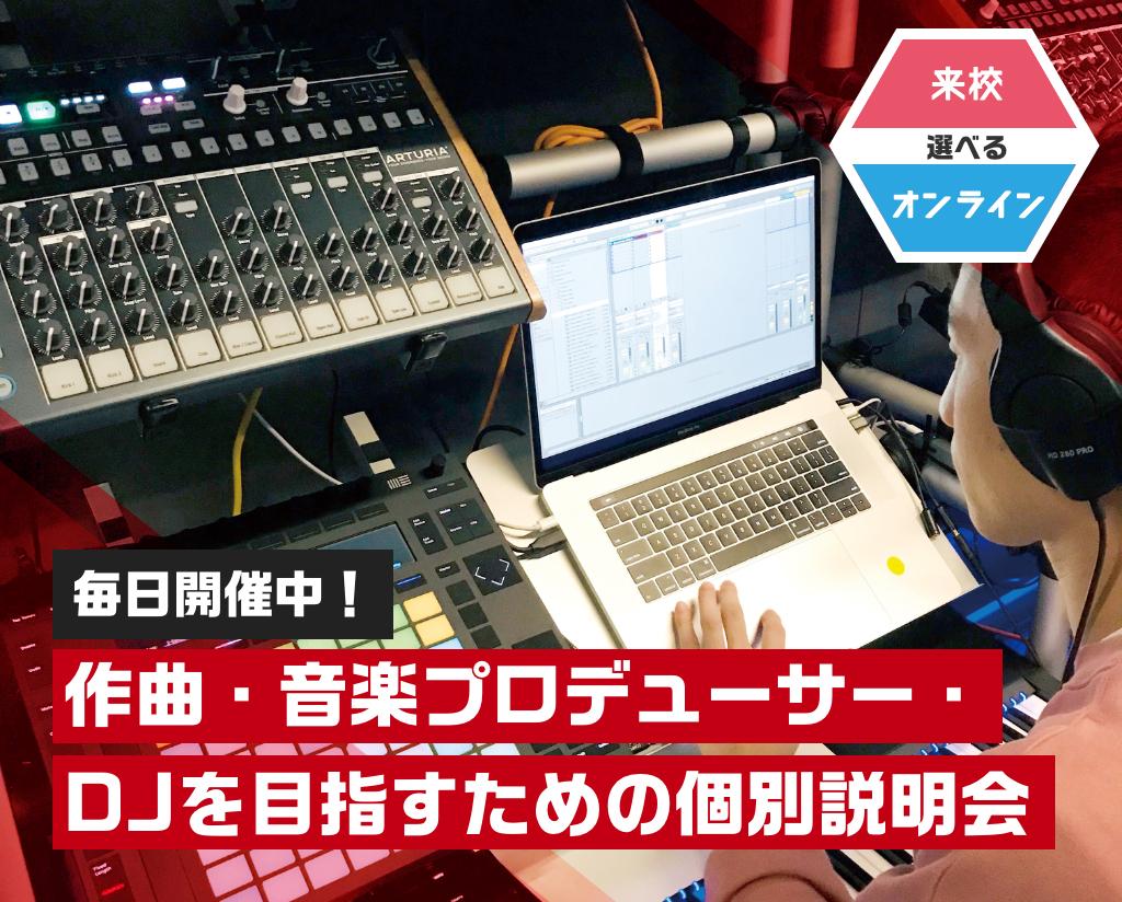 作曲・音楽プロデューサー・DJを目指すための個別説明会