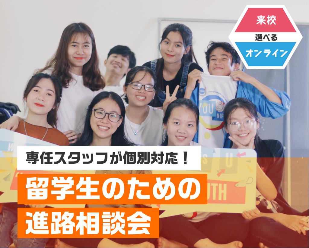 留学生のための進学相談会