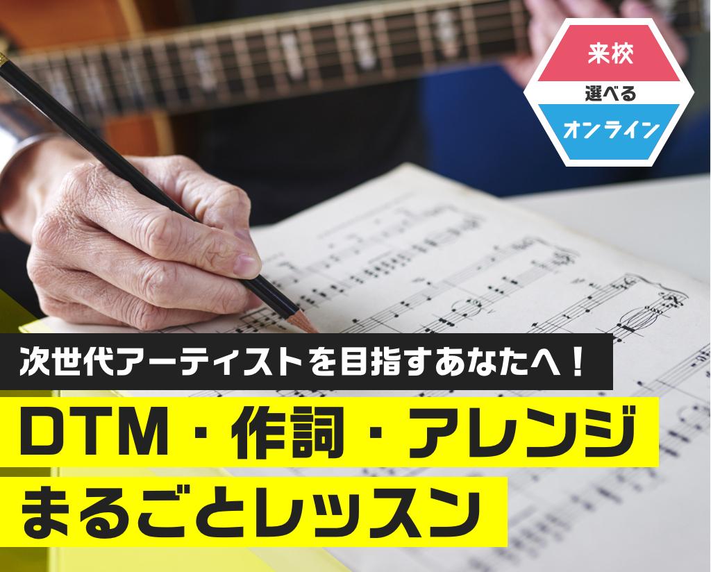 DTM・作詞・アレンジまるごとレッスン