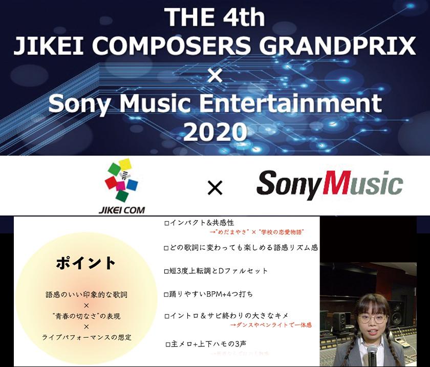 JIKEI COMPOSERS GRANDPRIX 2020