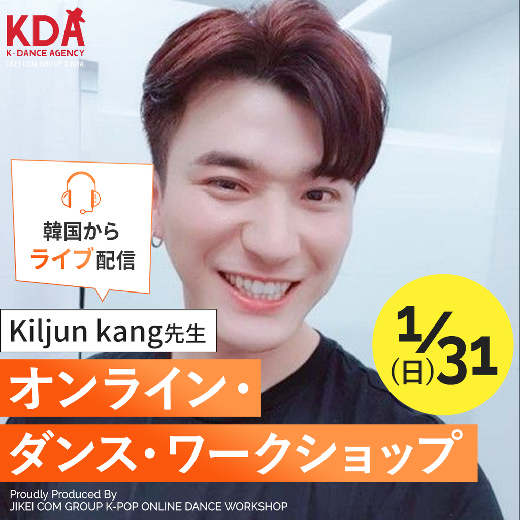 K-POPダンスワークショップ×ダンスレッスン 講師:Kiljun kang氏