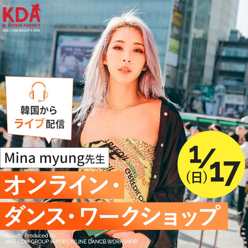 K-POPダンスワークショップ×ダンスレッスン 講師:Mina myung氏