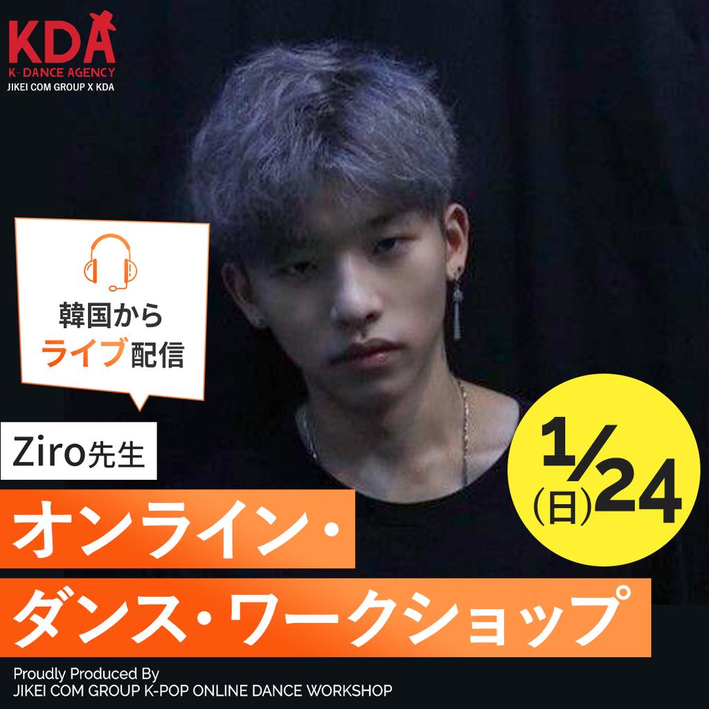 K-POPダンスワークショップ×ダンスレッスン 講師:Ziro氏