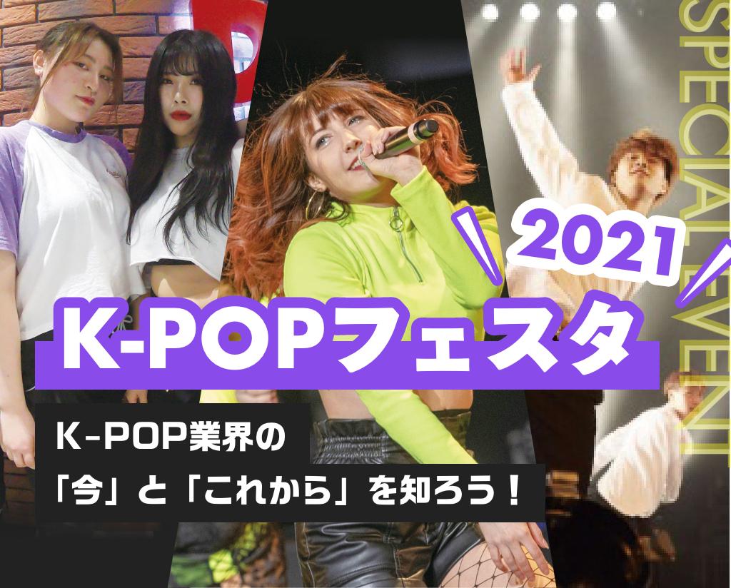 K-POPフェスタ2021