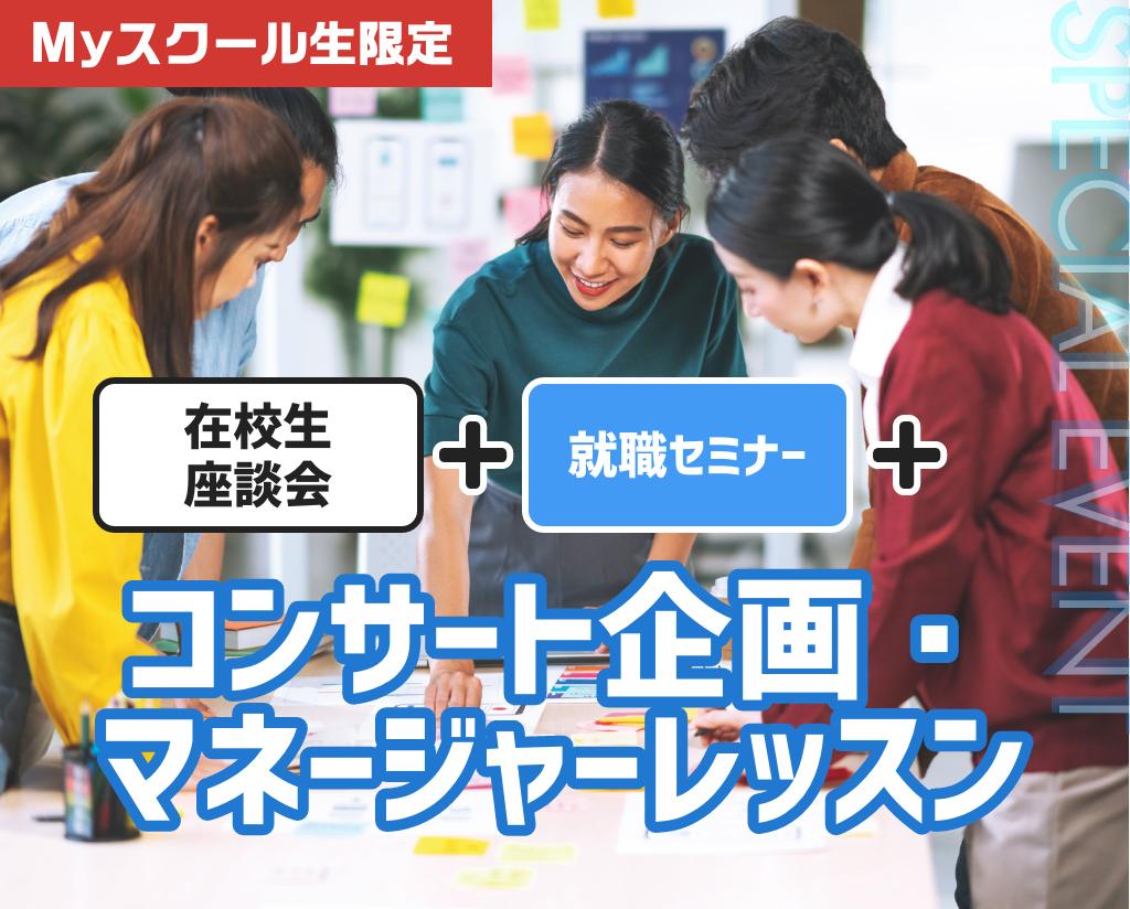 在校生座談会+就職セミナー +企画・マネージャーレッスン(Myスクール)