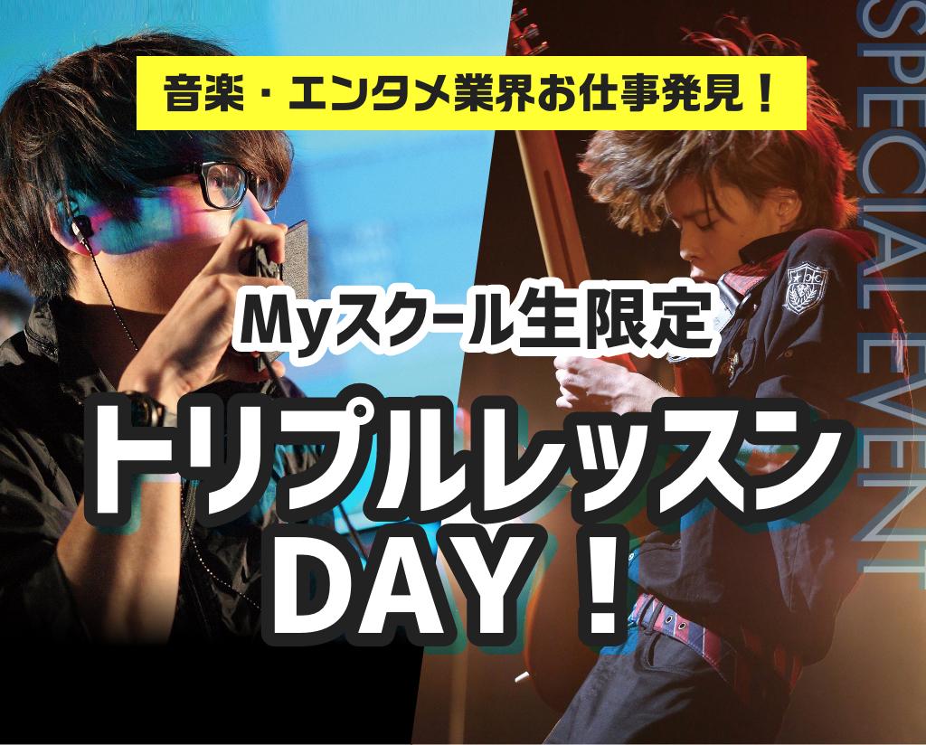【Myスクール生限定】トリプルレッスンDAY!