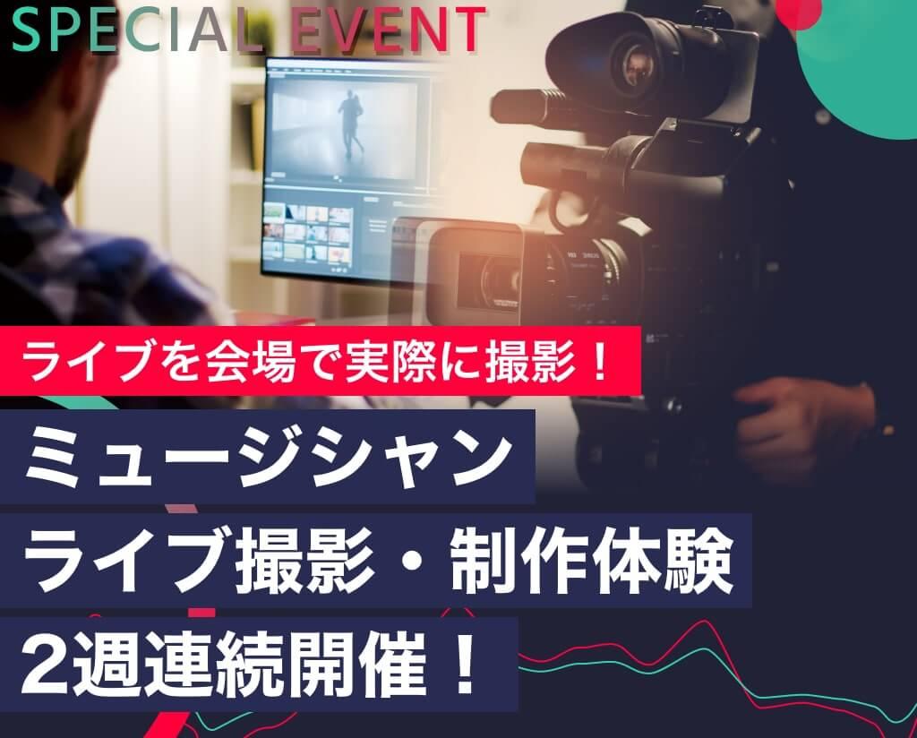 ミュージシャンライブ撮影・制作体験