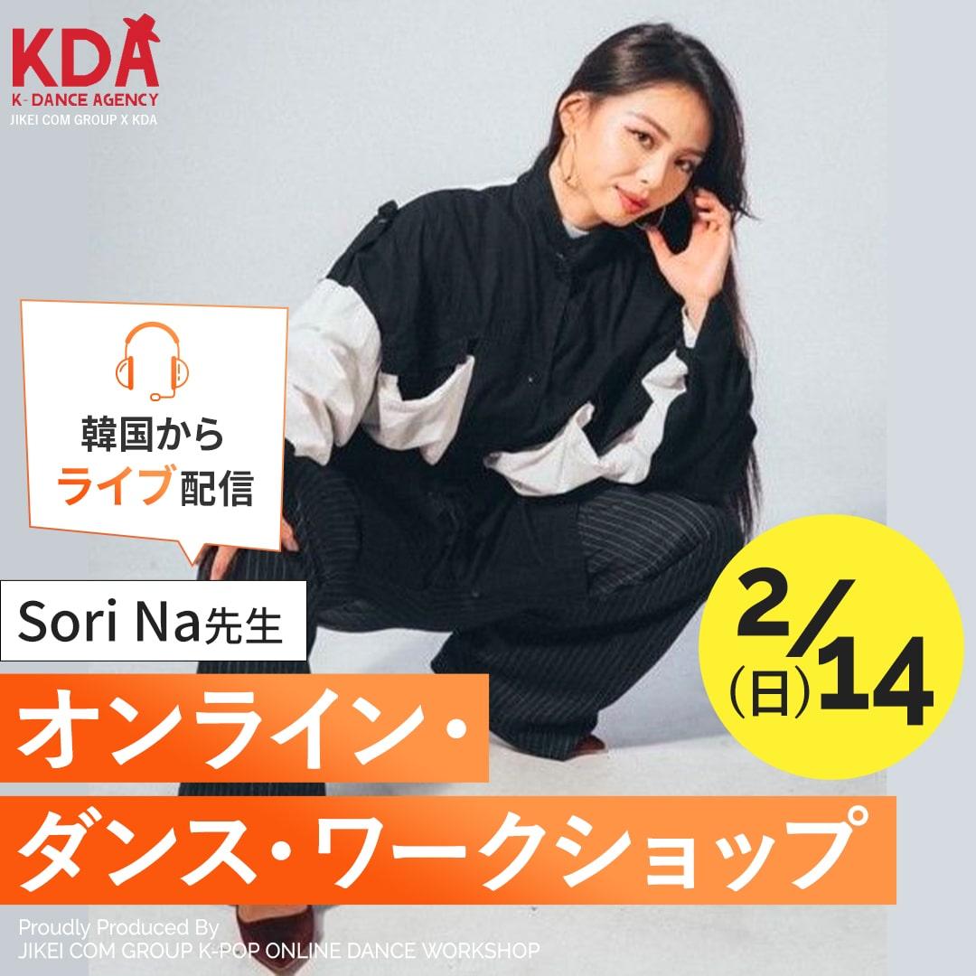K-POPダンスワークショップ×ダンスレッスン 講師:Sori Na氏