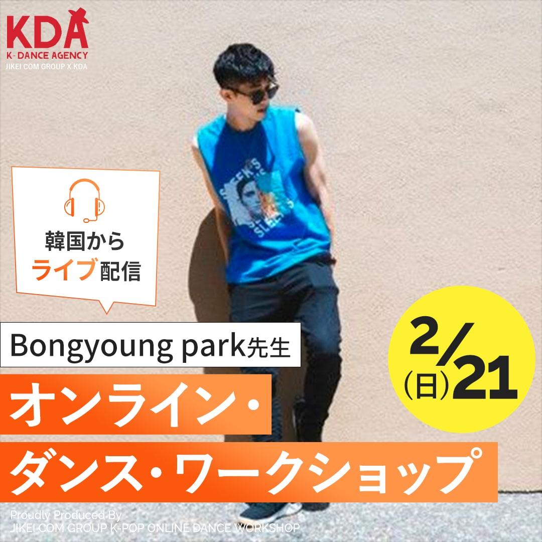 K-POPダンスワークショップ×ダンスレッスン 講師:Bongyoung park氏