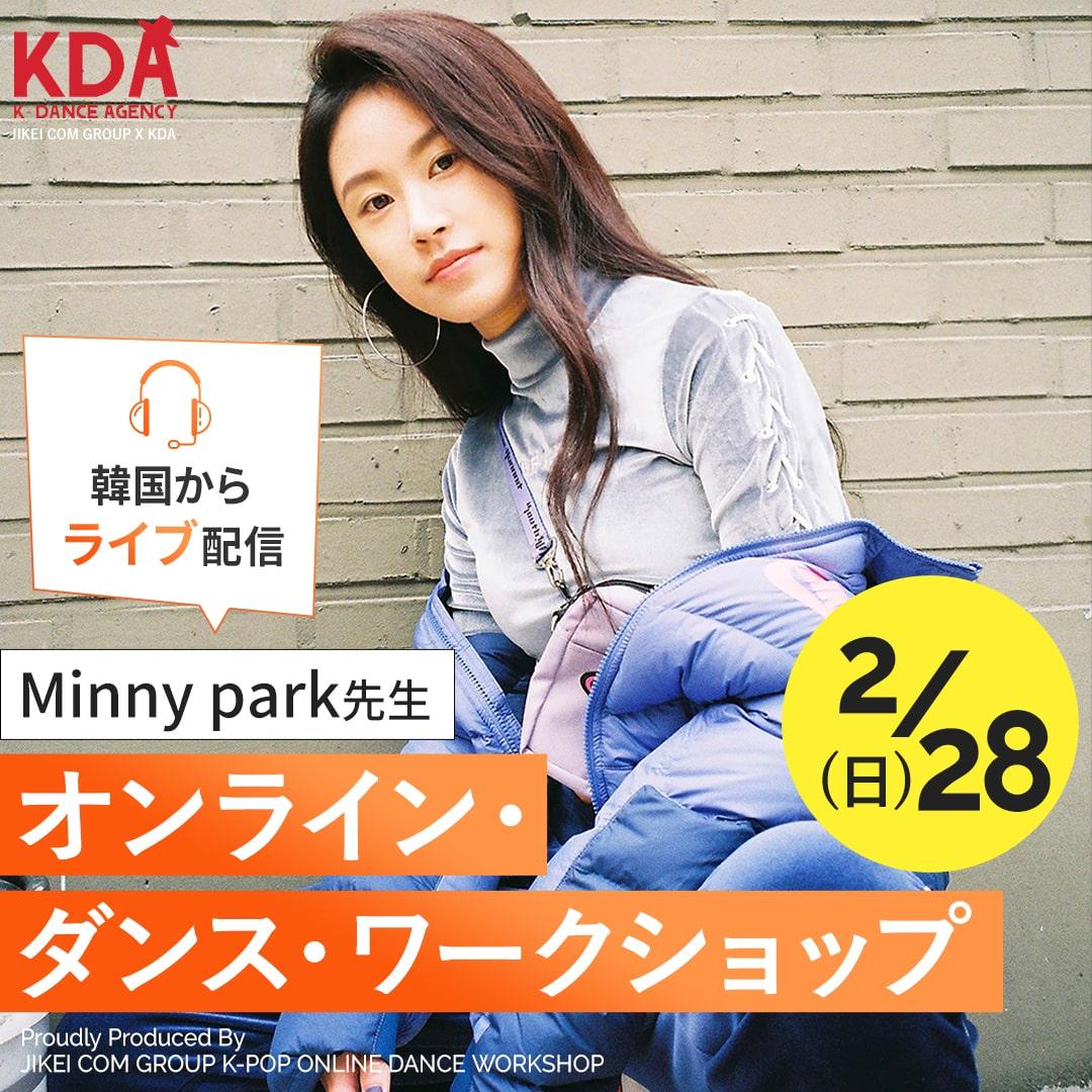 K-POPダンスワークショップ×ダンスレッスン 講師:Minny park 氏