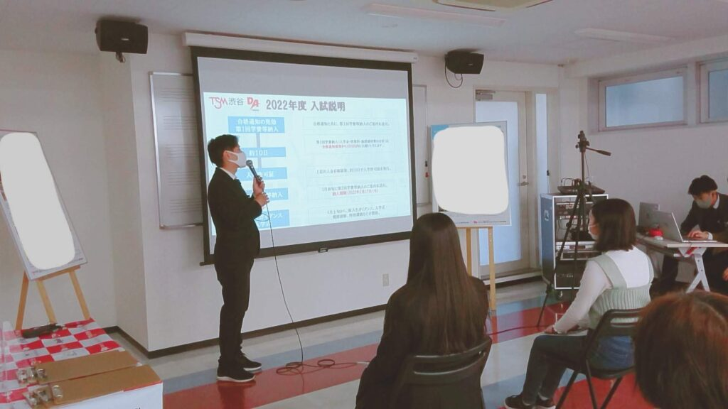 TSM渋谷 今週末の学校説明会・オープンキャンパスについて✨