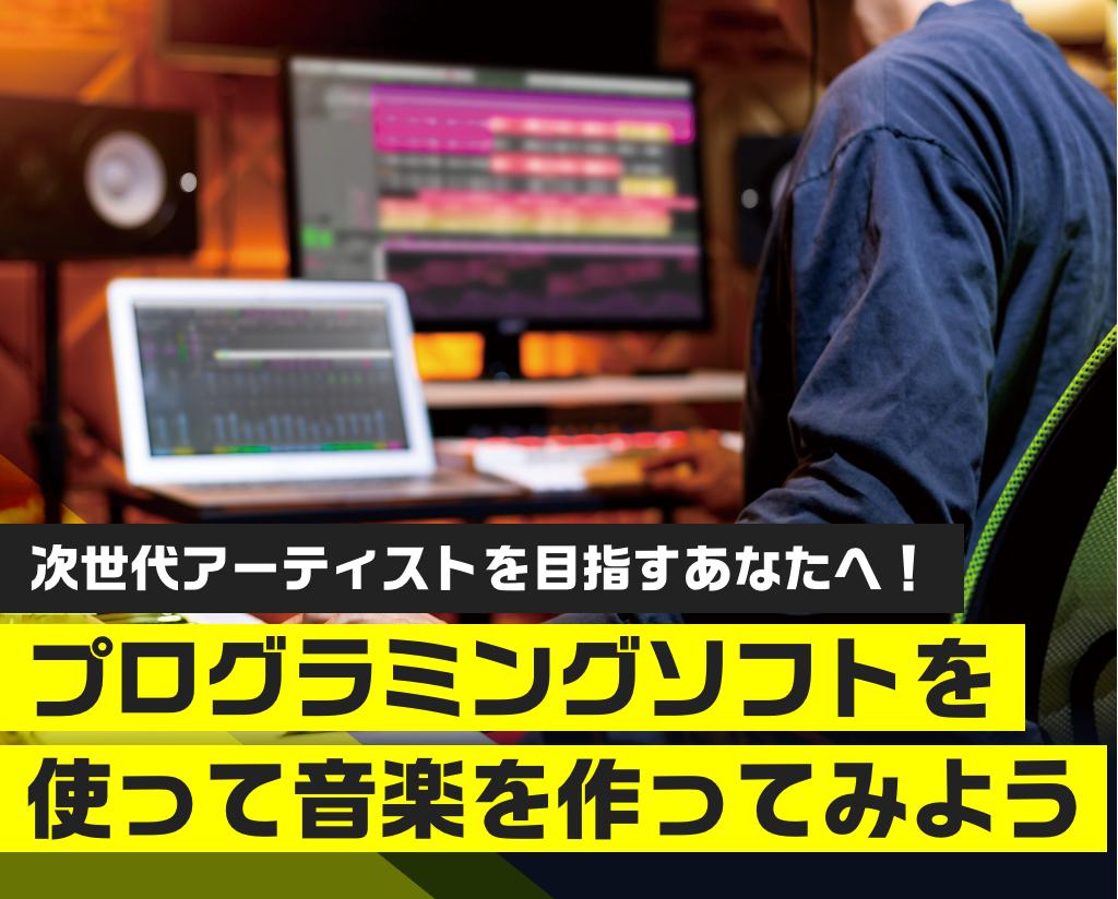 プログラミングソフトを使って音楽を作ってみよう