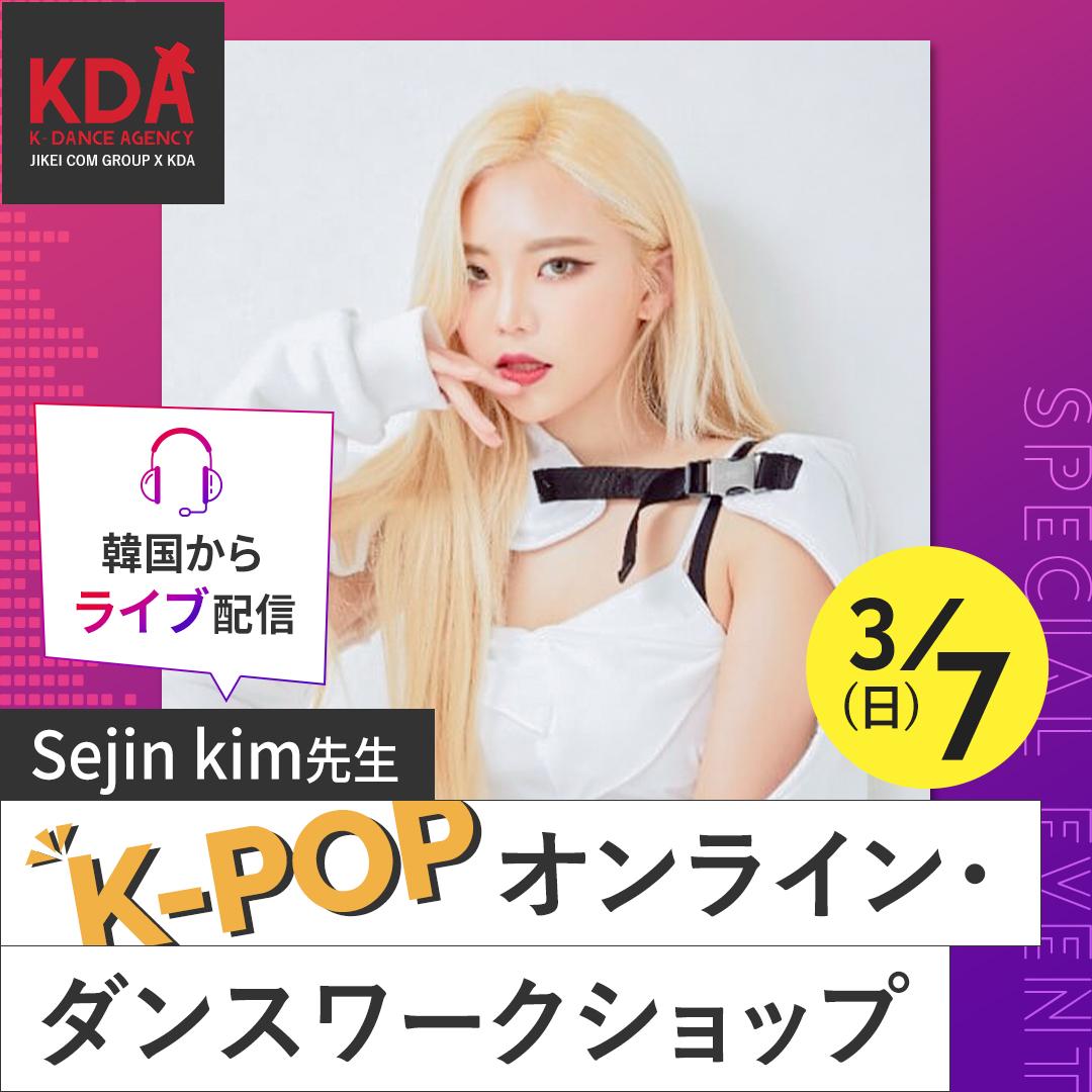 K-POPダンスワークショップ×ダンスレッスン 講師:Sejin kim氏