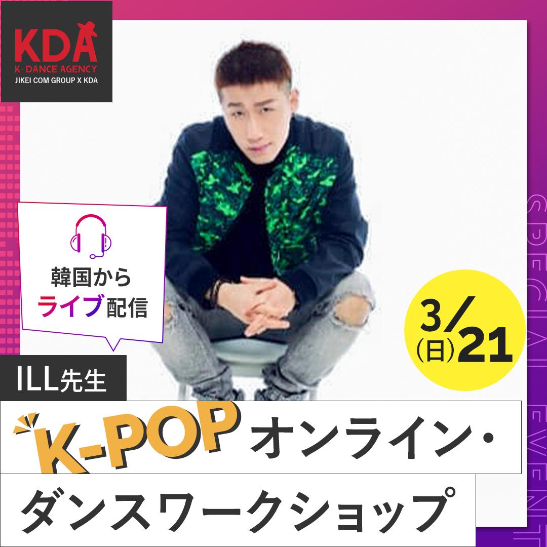 K-POPダンスワークショップ×ダンスレッスン 講師:ILL氏