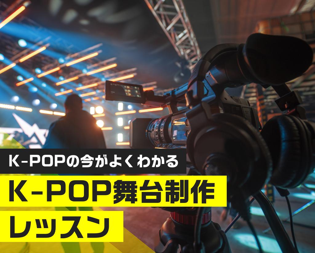 K-POP舞台制作レッスン