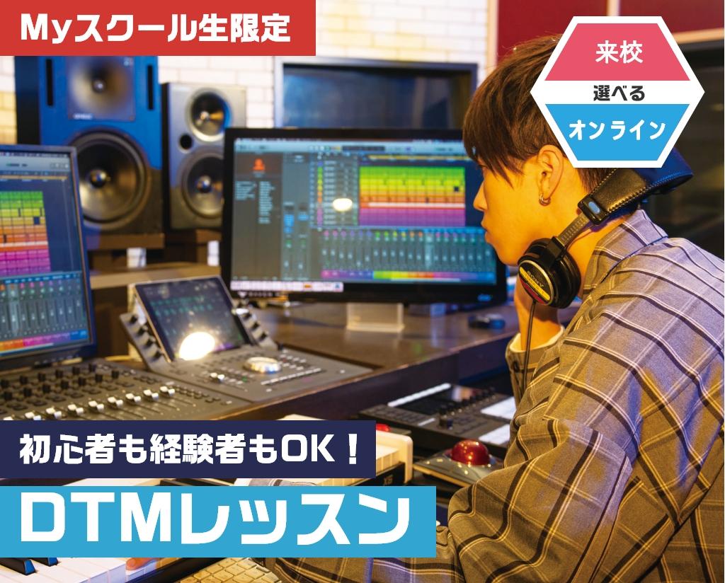 DTMレッスン(Myスクール)