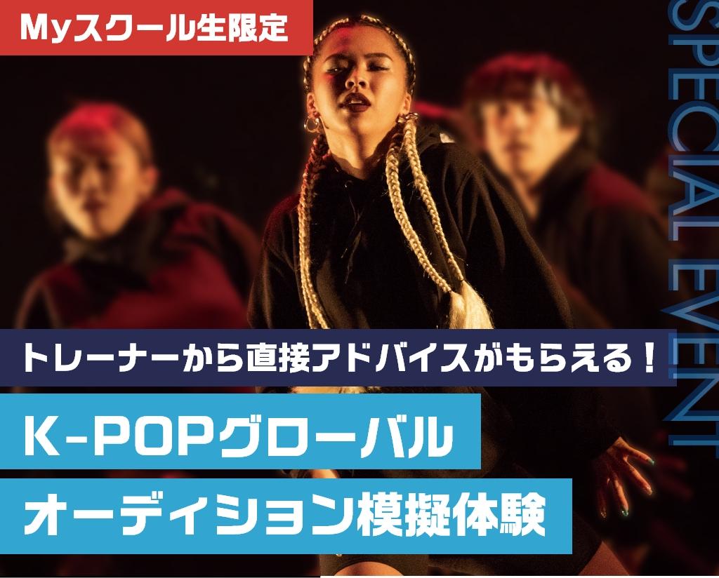 K-POPグローバルオーディション模擬体験(Myスクール)