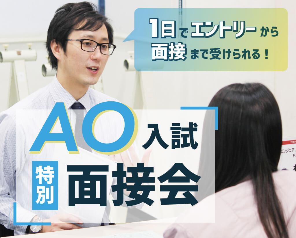 AO入試特別面接会