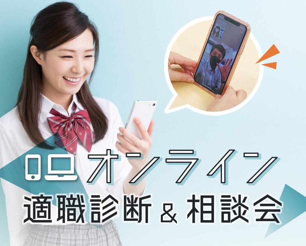 オンライン適職診断&相談会