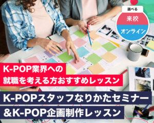 K-POPスタッフなりかたセミナー&K-POP企画制作レッスン