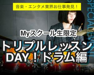 【Myスクール生限定】トリプルレッスンDAY!ドラム編