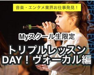 【Myスクール生限定】トリプルレッスンDAY!ヴォーカル編