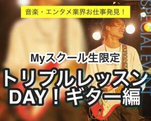 【Myスクール生限定】トリプルレッスンDAY!ギター編