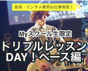 【Myスクール生限定】トリプルレッスンDAY!ベース編