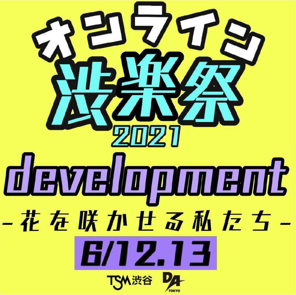 6/12, 6/13にオンライン学園祭『渋楽祭2021』があります!!