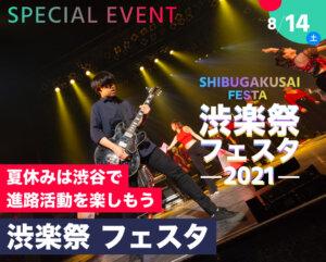 渋楽祭~FESTA2021~