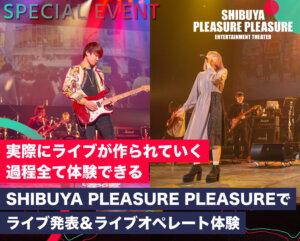 SHIBUYA PLEASURE PLEASUREで<br>ライブ発表&ライブオペレート体験