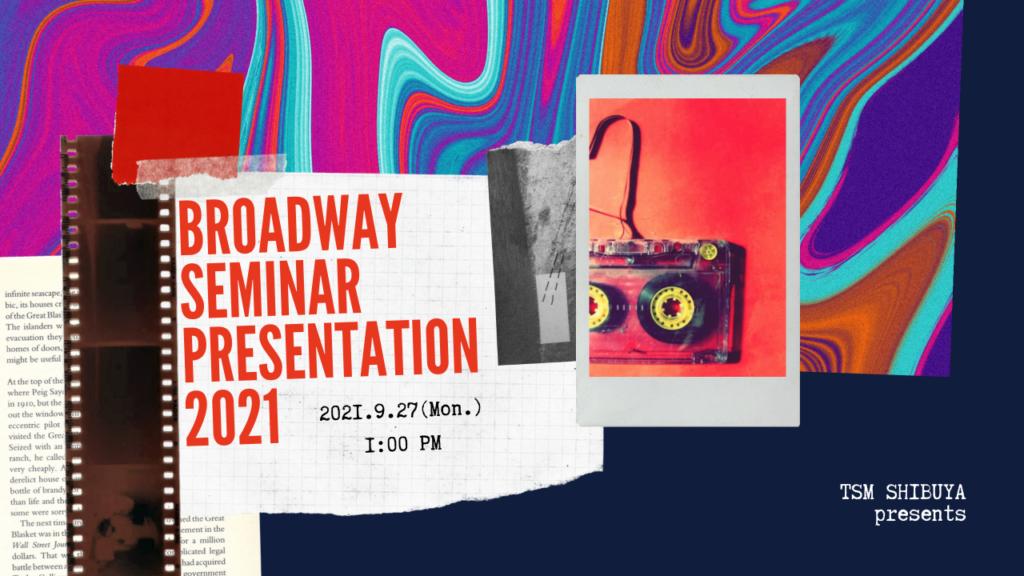 9/27(月)13時よりBroadway Seminar 発表会 配信します!
