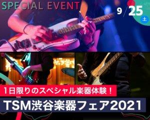 TSM渋⾕楽器フェア2021